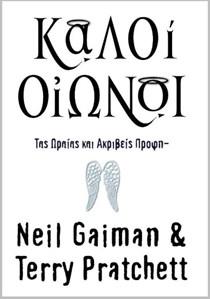 Καλοί οιωνοί Neil Gaiman Terry Pratchett