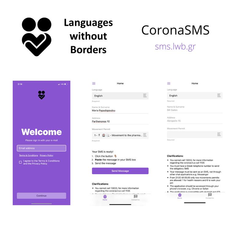 Ένα app μεταφράζει σε 14 γλώσσες τις οδηγίες για το sms του lockdown