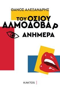 5 νέα βιβλία από σύγχρονους Έλληνες πεζογράφους