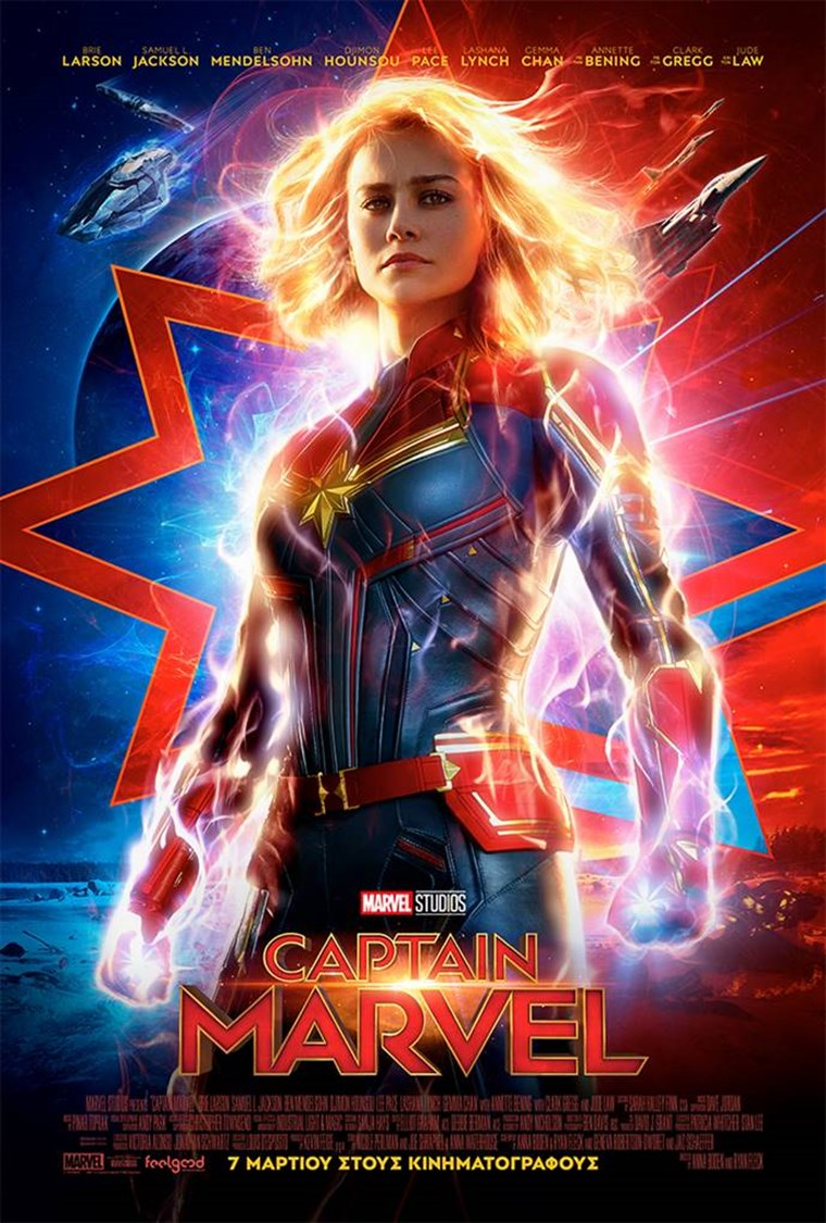 Νέο trailer για το Captain Marvel με την Brie Larson