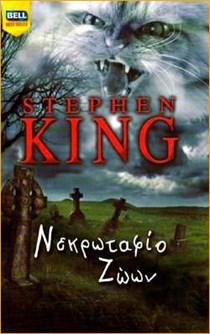 Νεκροταφείο μικρών Ζώων Stephen King