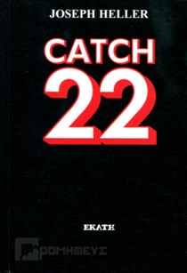 Catch 22 Τζόσεφ Χέλερ